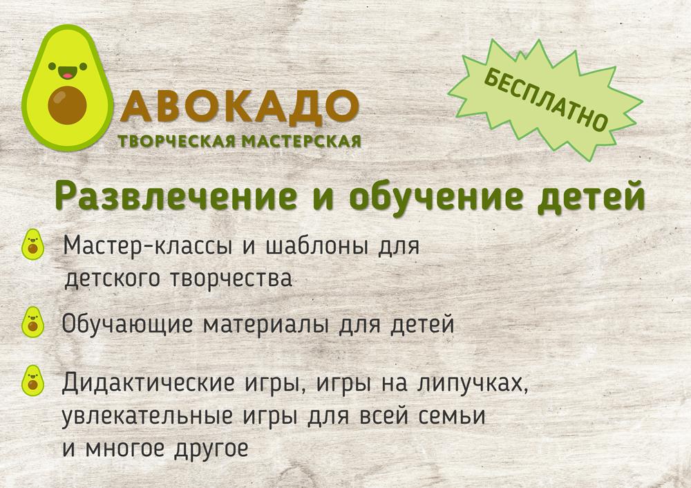 Сайт с бесплатными материалами для обучения детей, поделками, играми на липучках